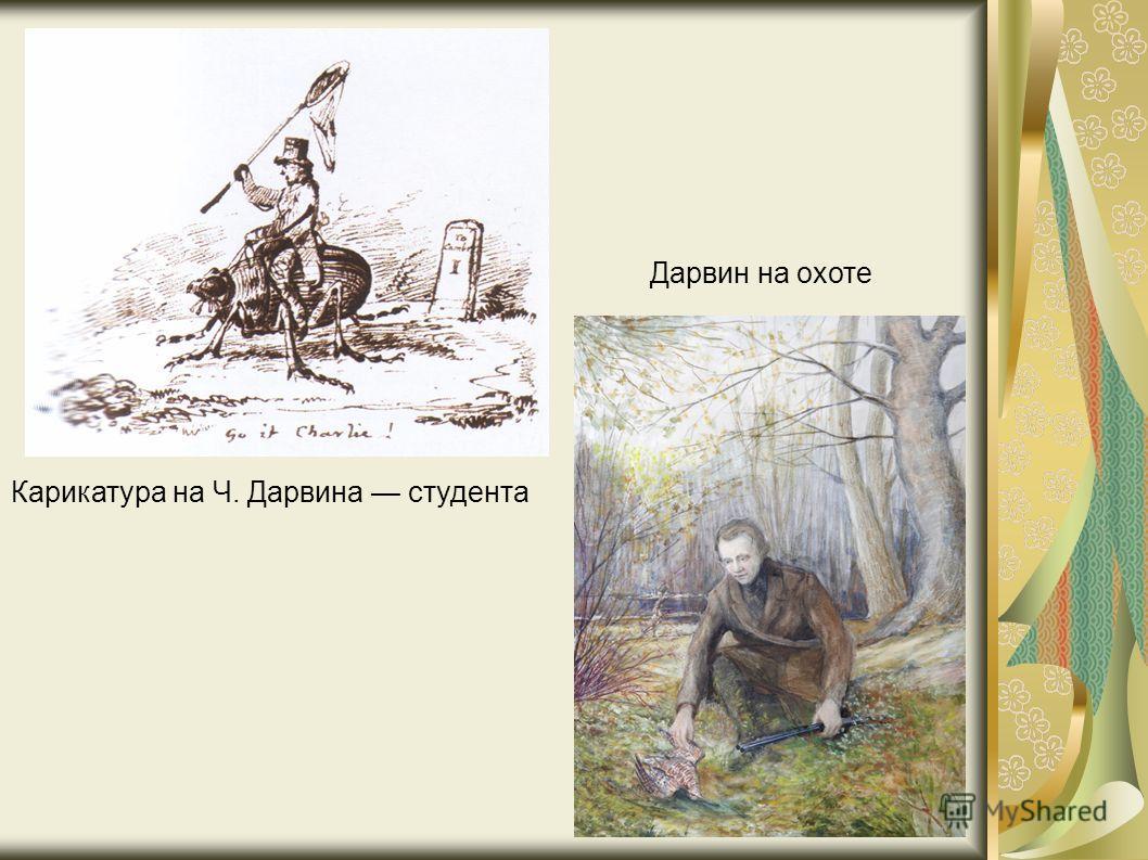 Карикатура на Ч. Дарвина студента Дарвин на охоте