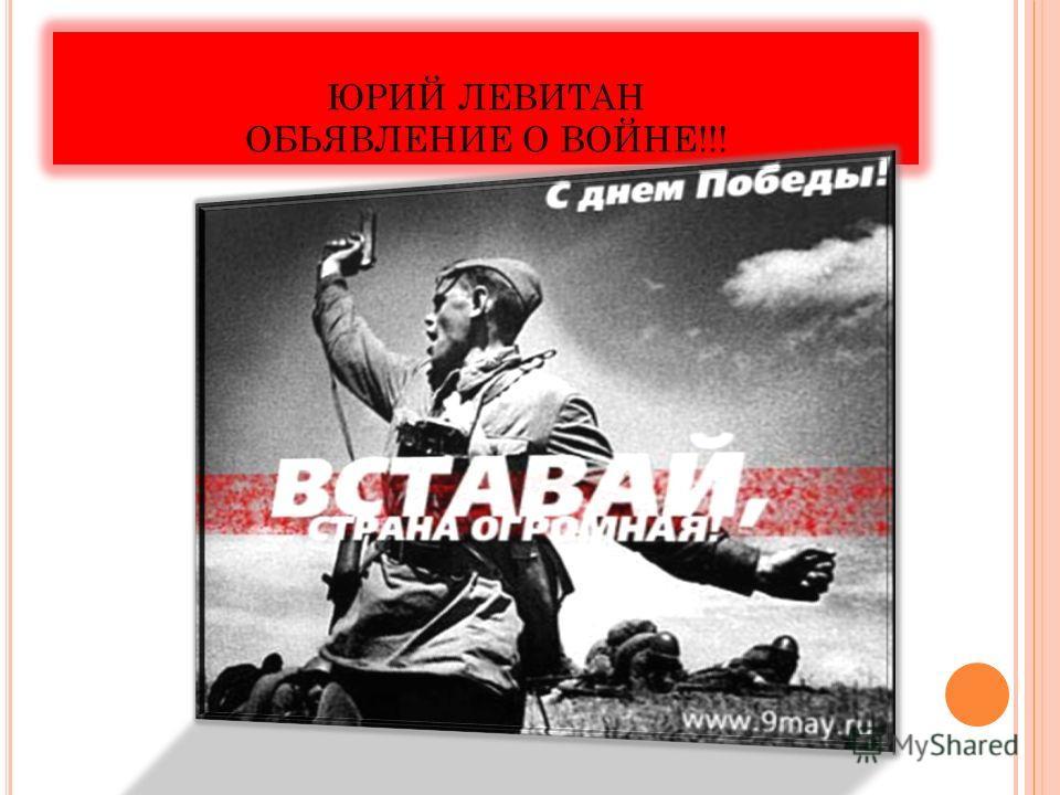 ЮРИЙ ЛЕВИТАН ОБЬЯВЛЕНИЕ О ВОЙНЕ!!!