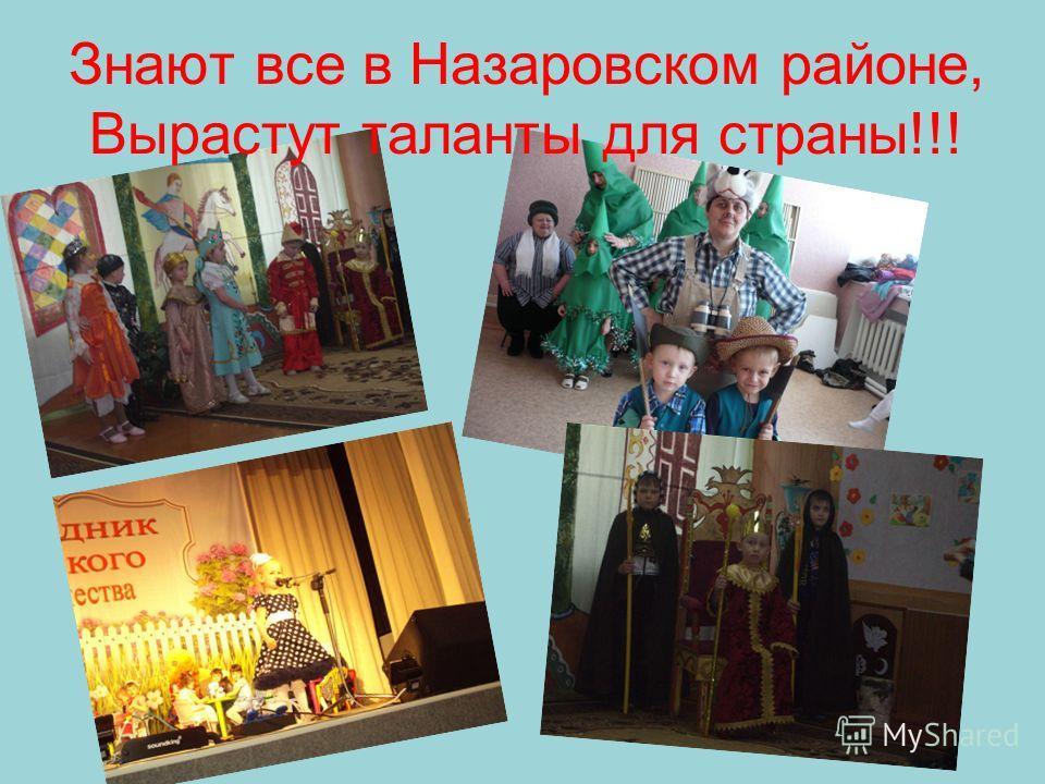 Знают все в Назаровском районе, Вырастут таланты для страны!!!