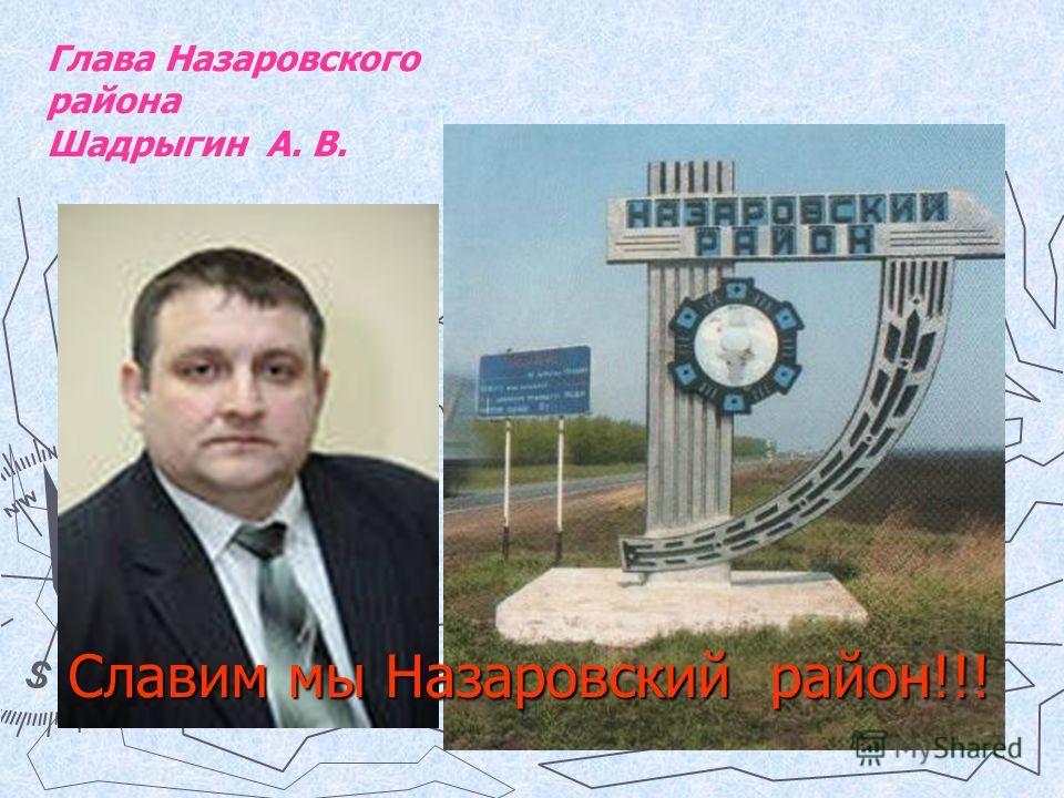 Глава Назаровского района Шадрыгин А. В. Славим мы Назаровский район!!!