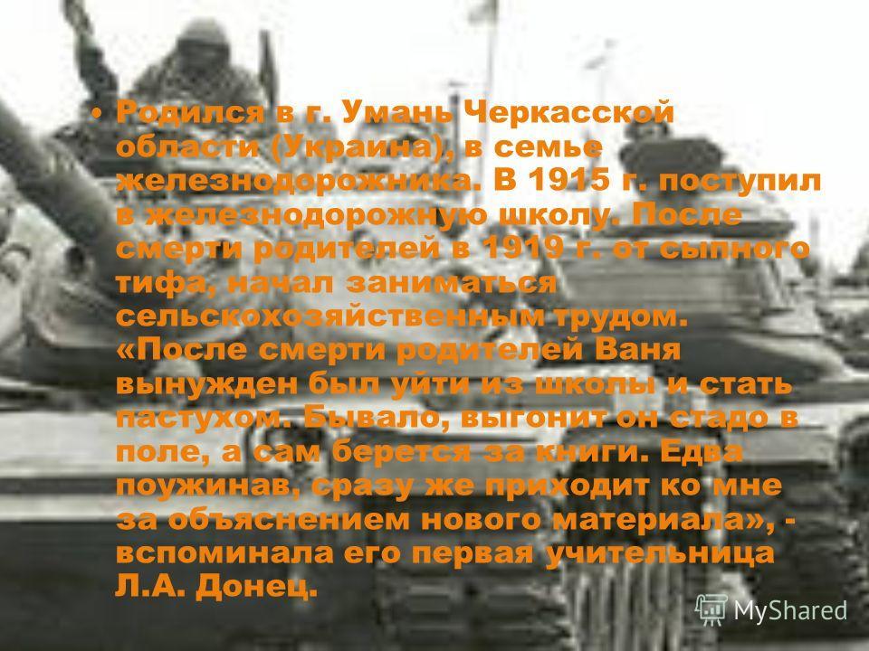 Ива́н Дани́лович Черняхо́вский (29 июня 1906 18 февраля 1945) 29 июня190618 февраля194529 июня190618 февраля1945 Советский военачальник, генерал армии (1944), дважды Герой Советского Союза (1943, 1944). Один из талантливейших молодых полководцев, выд