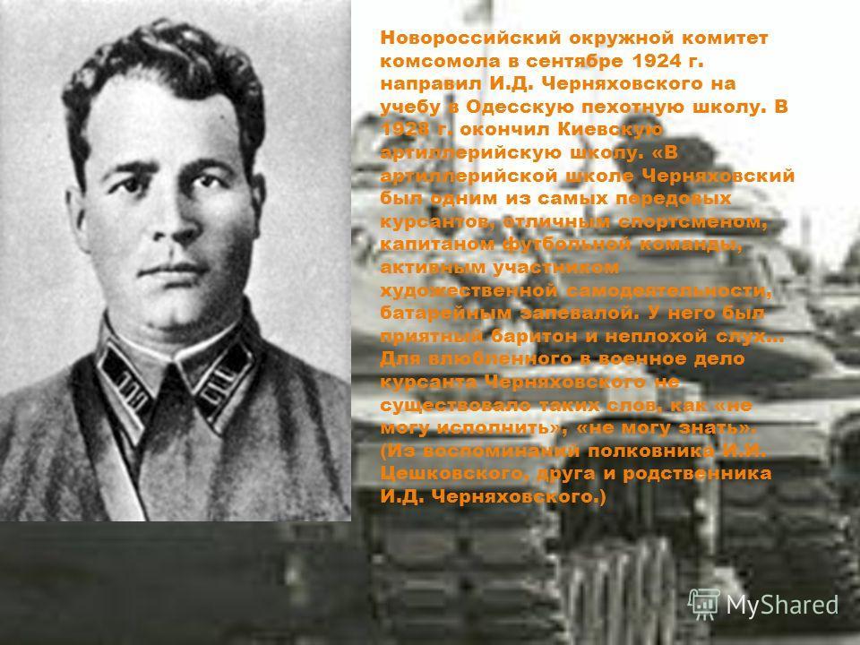 Родился в г. Умань Черкасской области (Украина), в семье железнодорожника. В 1915 г. поступил в железнодорожную школу. После смерти родителей в 1919 г. от сыпного тифа, начал заниматься сельскохозяйственным трудом. «После смерти родителей Ваня вынужд