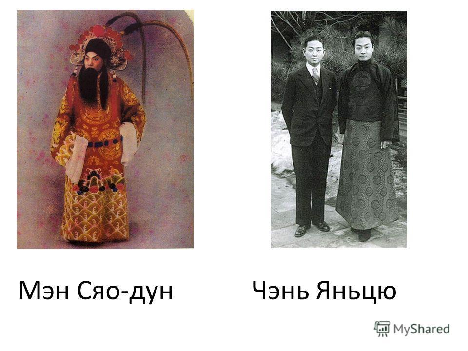 Мэн Сяо-дунЧэнь Яньцю