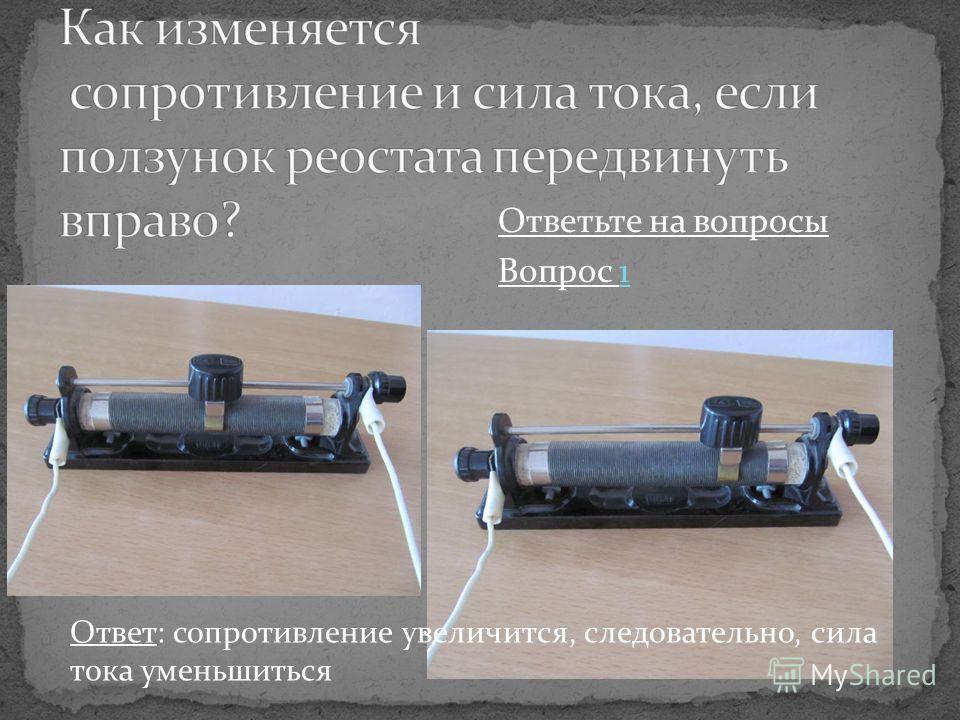 Ответьте на вопросы Вопрос 1. Ответ: сопротивление увеличится, следовательно, сила тока уменьшиться