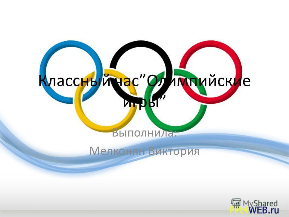 Классный чаcОлимпийские игры Выполнила: Мелконян Виктория