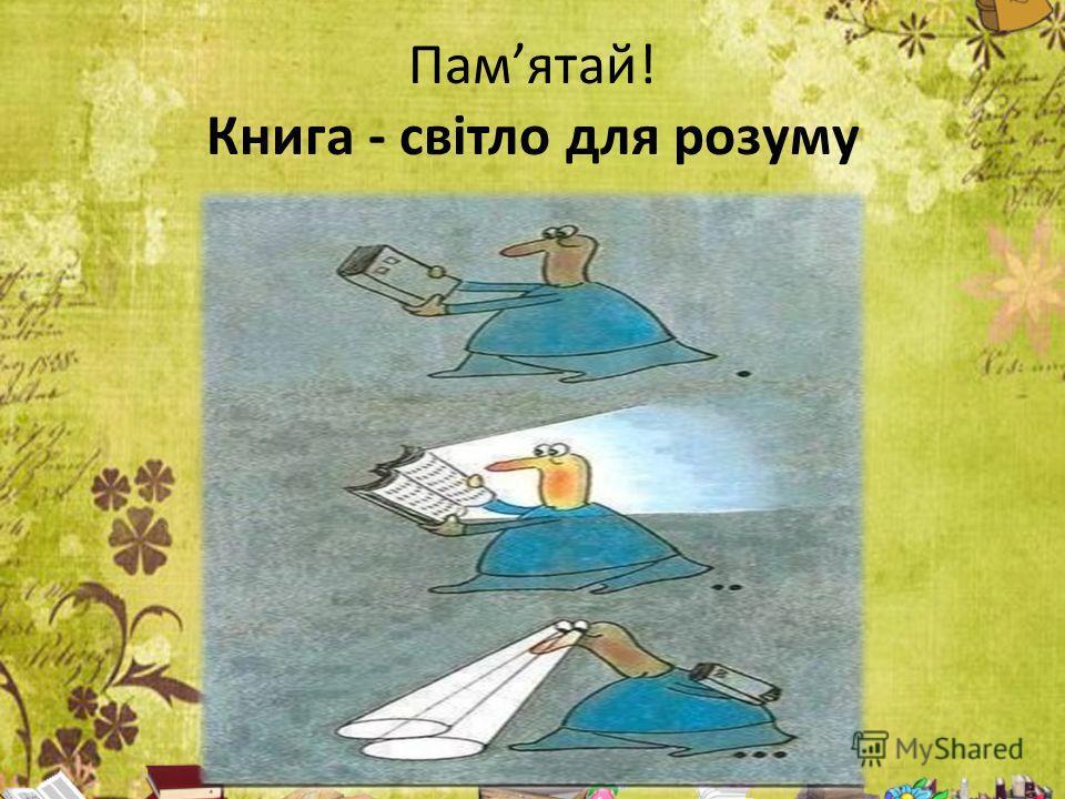 Памятай! Книга - світло для розуму