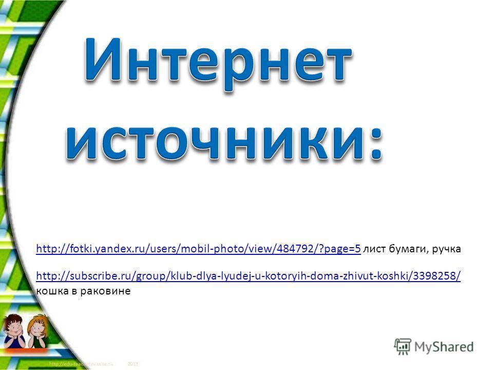http://fotki.yandex.ru/users/mobil-photo/view/484792/?page=5http://fotki.yandex.ru/users/mobil-photo/view/484792/?page=5 лист бумаги, ручка http://subscribe.ru/group/klub-dlya-lyudej-u-kotoryih-doma-zhivut-koshki/3398258/ http://subscribe.ru/group/kl