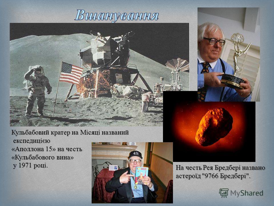 Кульбабовий кратер на Місяці названий експедицією експедицією « Аполлона 15» на честь « Аполлона 15» на честь « Кульбабового вина » у 1971 році. у 1971 році. На честь Рея Бредбері названо астероїд 9766 Бредбері .