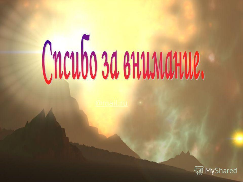 @mail.ru