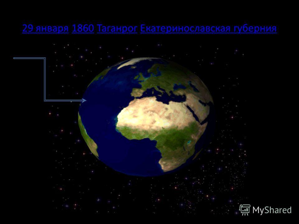 29 января 1860 Таганрог Екатеринославская губерния
