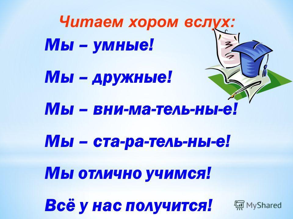Урок обучения грамоте 1 класс Урок обучения грамоте 1 класс Учитель начальных классов МКОУ «КНОШ» Сысоева Ольга Алексеевна.