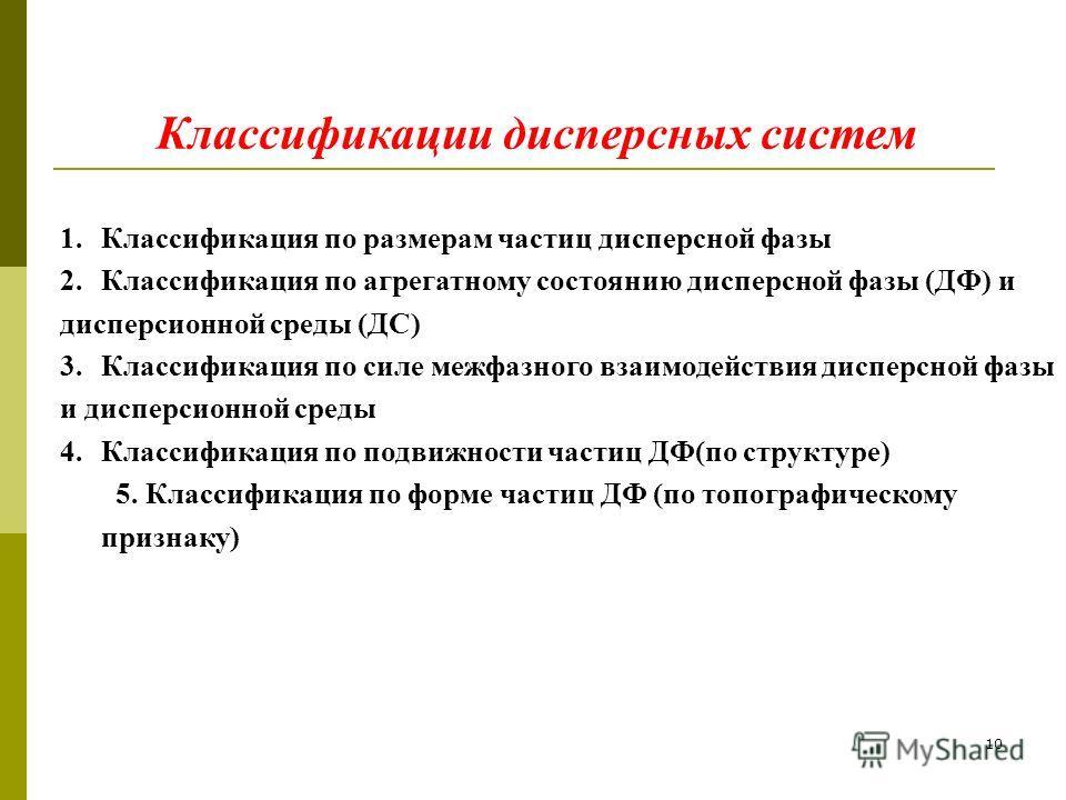 10 Классификации дисперсных систем 1.Классификация по размерам частиц дисперсной фазы 2.Классификация по агрегатному состоянию дисперсной фазы (ДФ) и дисперсионной среды (ДС) 3.Классификация по силе межфазного взаимодействия дисперсной фазы и дисперс