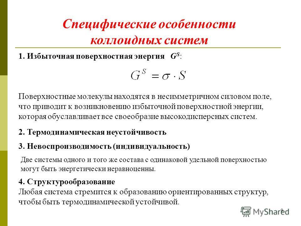 9 1. Избыточная поверхностная энергия G S : Поверхностные молекулы находятся в несимметричном силовом поле, что приводит к возникновению избыточной поверхностной энергии, которая обуславливает все своеобразие высокодисперсных систем. Специфические ос