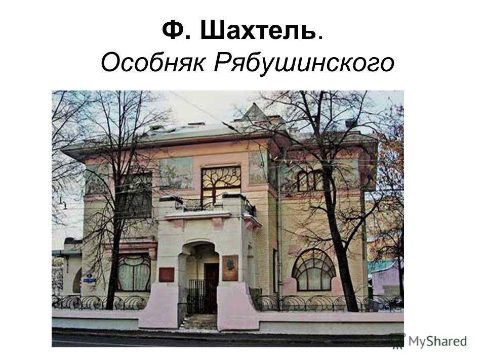 Ф. Шахтель. Особняк Рябушинского