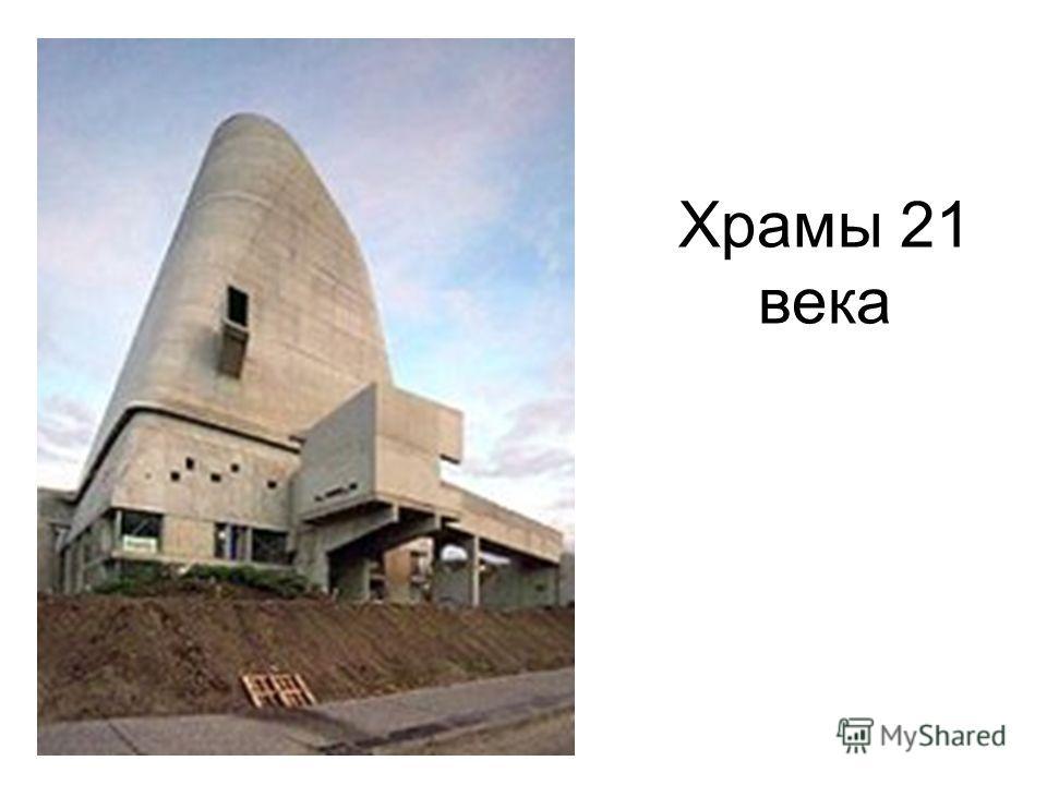 Храмы 21 века