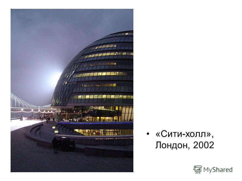 «Сити-холл», Лондон, 2002