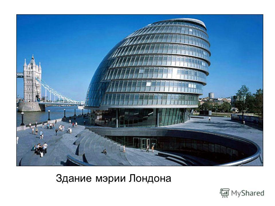 Здание мэрии Лондона