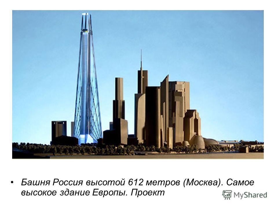 Башня Россия высотой 612 метров (Москва). Самое высокое здание Европы. Проект