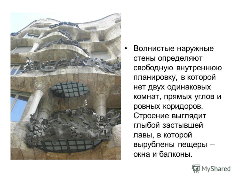 Волнистые наружные стены определяют свободную внутреннюю планировку, в которой нет двух одинаковых комнат, прямых углов и ровных коридоров. Строение выглядит глыбой застывшей лавы, в которой вырублены пещеры – окна и балконы.