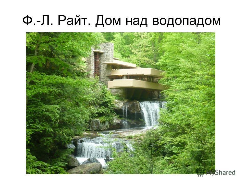 Ф.-Л. Райт. Дом над водопадом