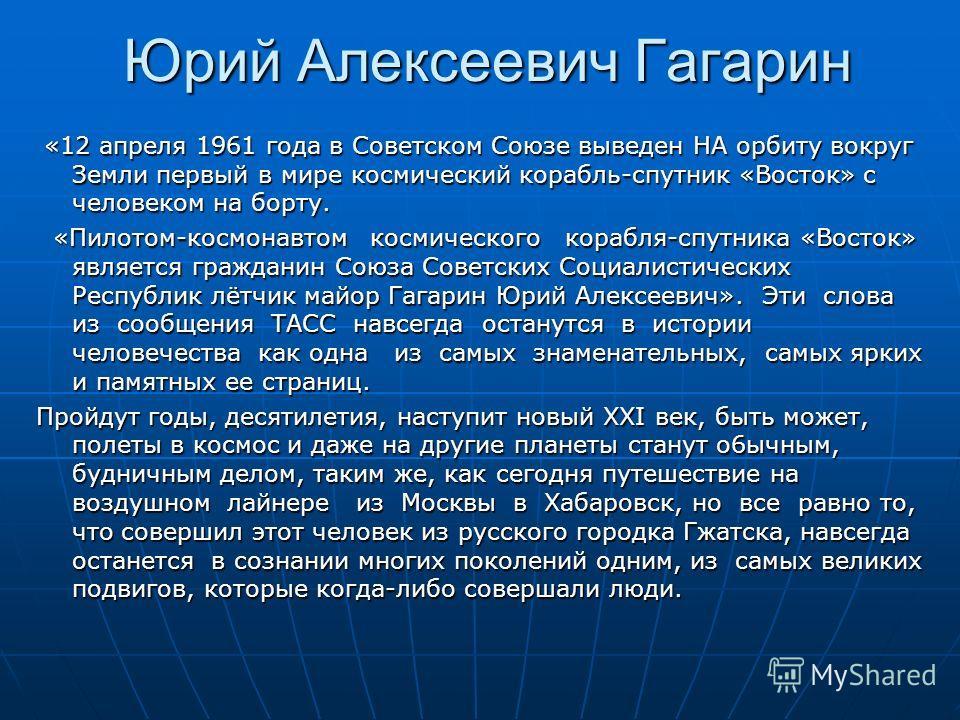 Юрий Алексеевич Гагарин Юрий Алексеевич Гагарин «12 апреля 1961 года в Советском Союзе выведен НА орбиту вокруг Земли первый в мире космический корабль-спутник «Восток» с человеком на борту. «12 апреля 1961 года в Советском Союзе выведен НА орбиту во