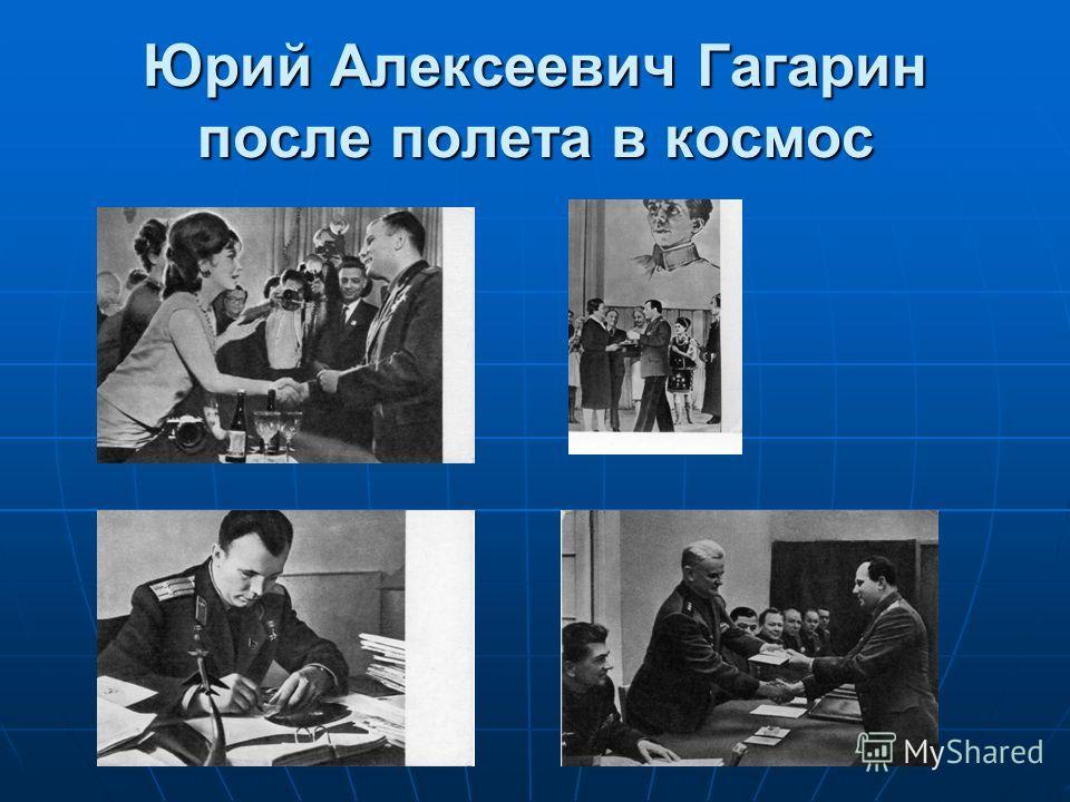 Юрий Алексеевич Гагарин после полета в космос