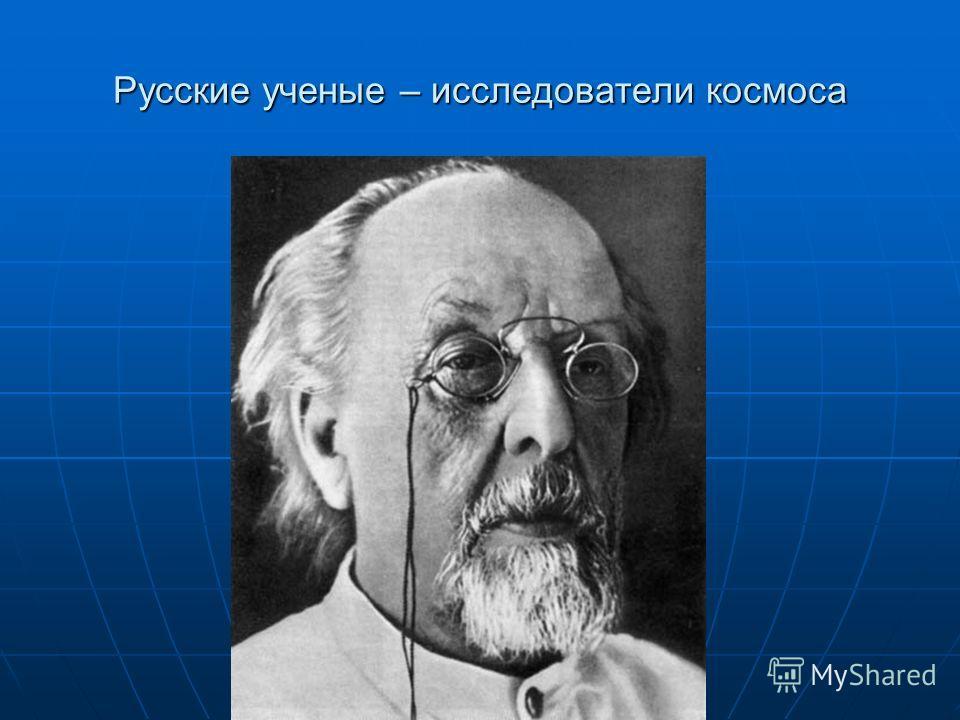 Русские ученые – исследователи космоса