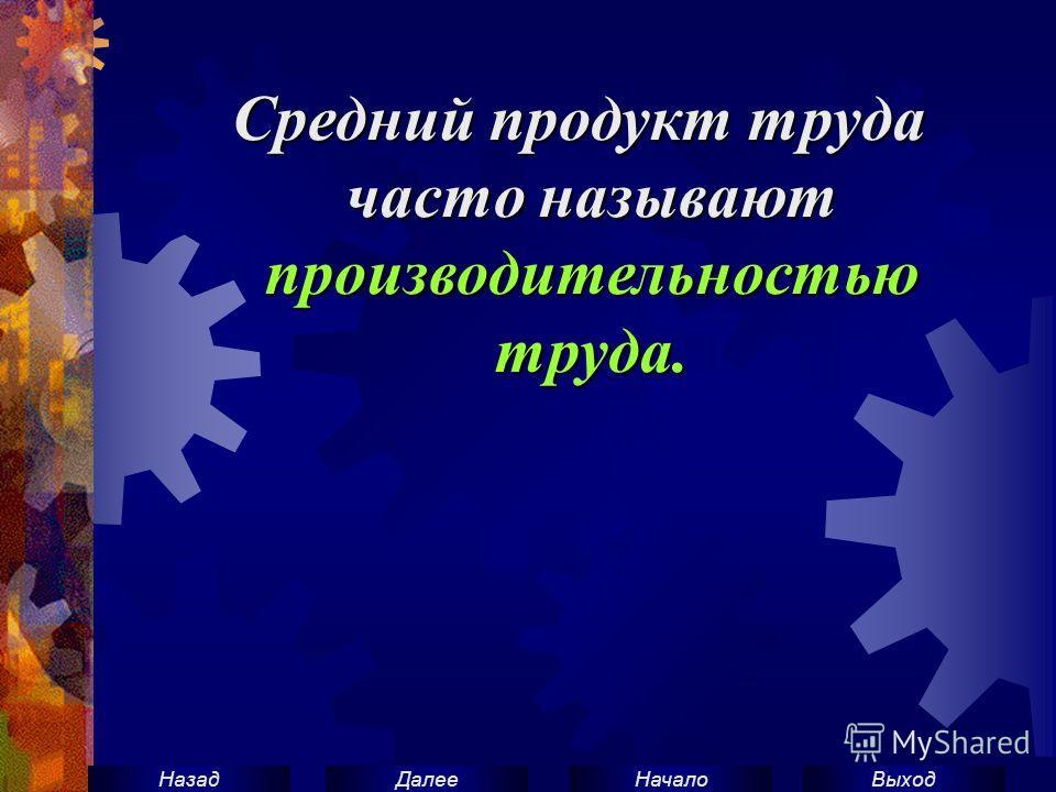 ВыходНачало ДалееНазад Средний продукт труда часто называют производительностью труда.