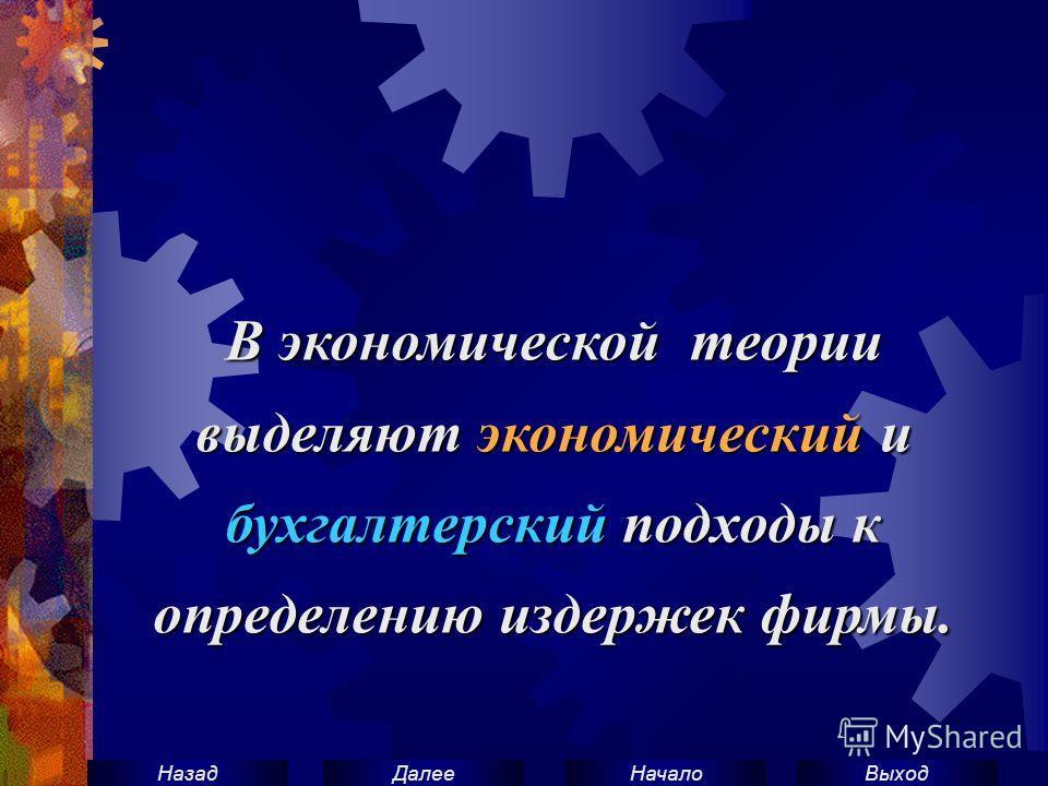 ВыходНачало ДалееНазад В экономической теории выделяют экономический и бухгалтерский подходы к определению издержек фирмы.