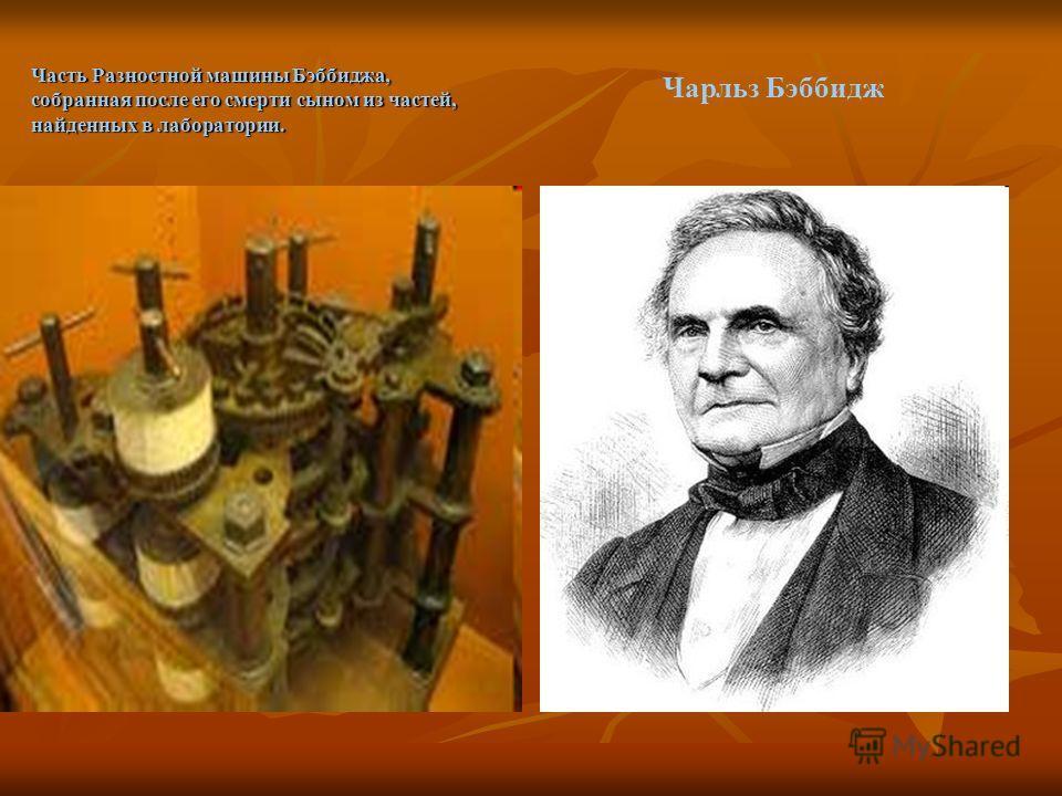 Часть Разностной машины Бэббиджа, собранная после его смерти сыном из частей, найденных в лаборатории. Чарльз Бэббидж