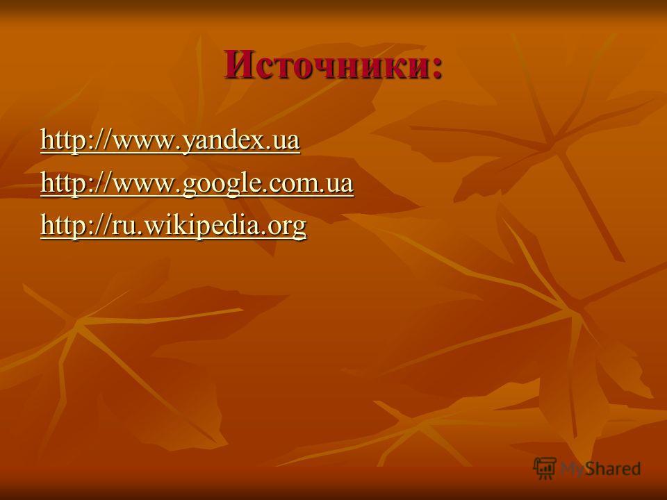 Источники: http://www.yandex.ua http://www.google.com.ua http://ru.wikipedia.org