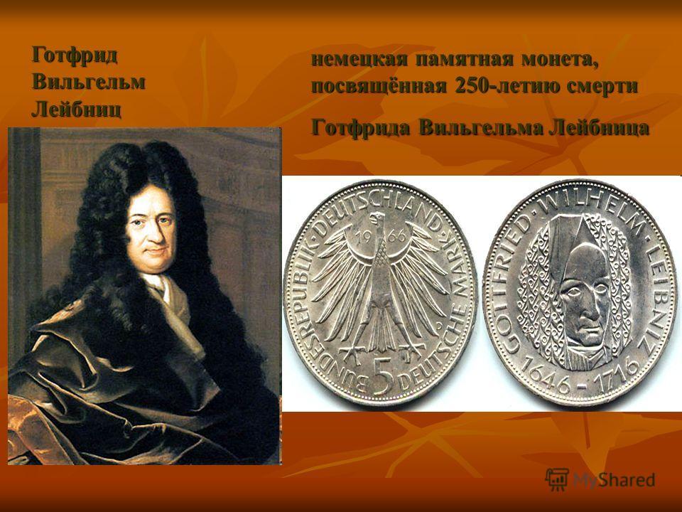 немецкая памятная монета, посвящённая 250-летию смерти Готфрида Вильгельма Лейбница Готфрид Вильгельм Лейбниц
