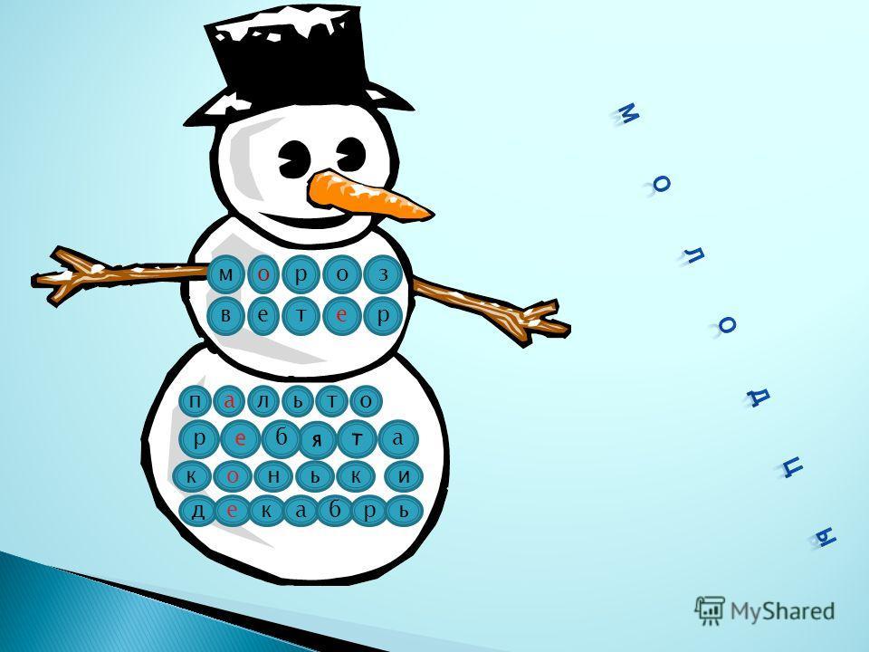 мороз евтер пальто а т я б е р коньки декабрь