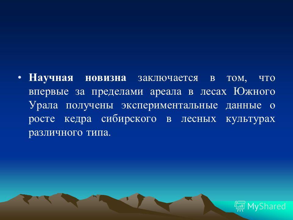 Научная новизна заключается в том, что впервые за пределами ареала в лесах Южного Урала получены экспериментальные данные о росте кедра сибирского в лесных культурах различного типа.
