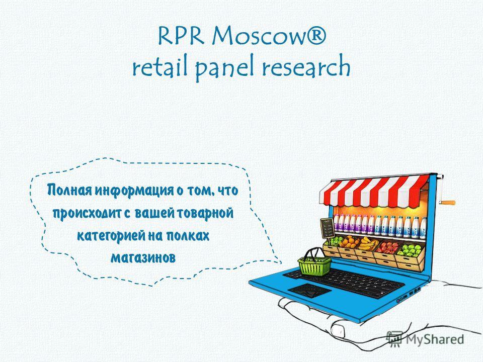 RPR Moscow retail panel research Полная информация о том, что происходит с вашей товарной категорией на полках магазинов