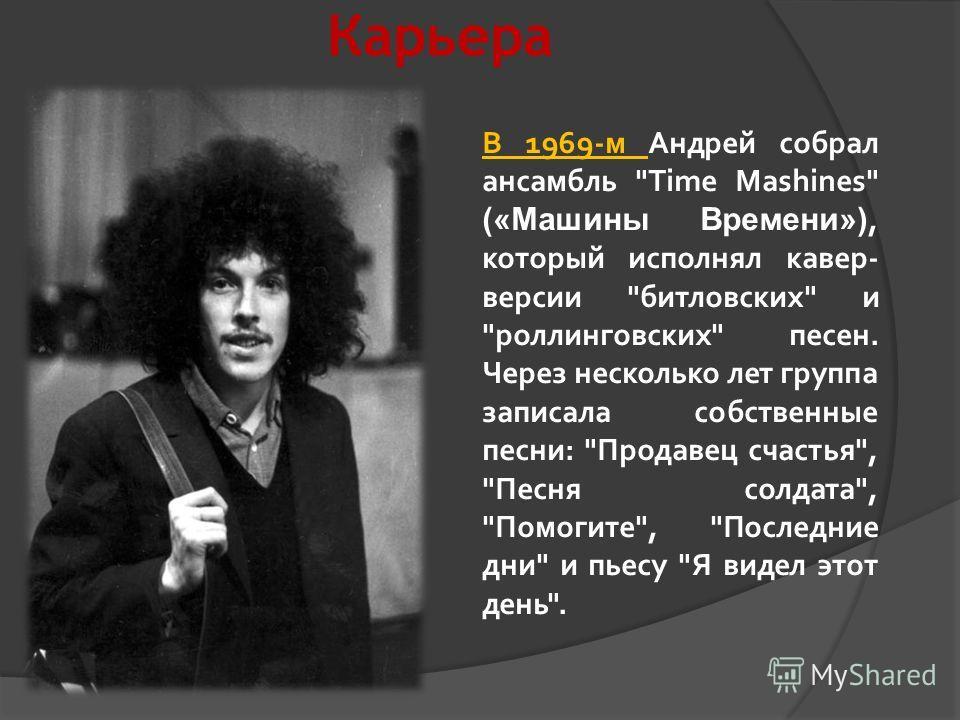 Карьера В 1969-м Андрей собрал ансамбль