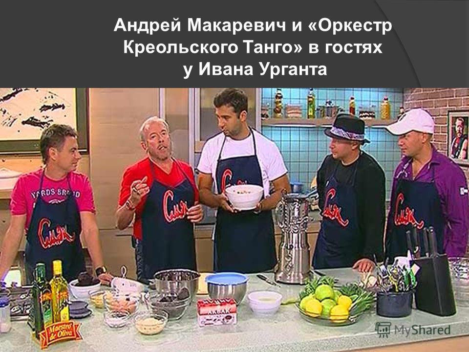 Андрей Макаревич и «Оркестр Креольского Танго» в гостях у Ивана Урганта