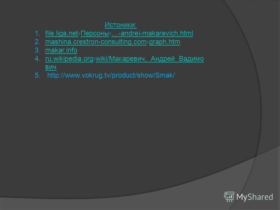 Истоники: 1.file.liga.netПерсоны…-andrei-makarevich.htmlfile.liga.netПерсоны…-andrei-makarevich.html 2.mashina.crestron-consulting.comgraph.htmmashina.crestron-consulting.comgraph.htm 3.makar.infomakar.info 4.ru.wikipedia.orgwiki/Макаревич,_Андрей_Ва