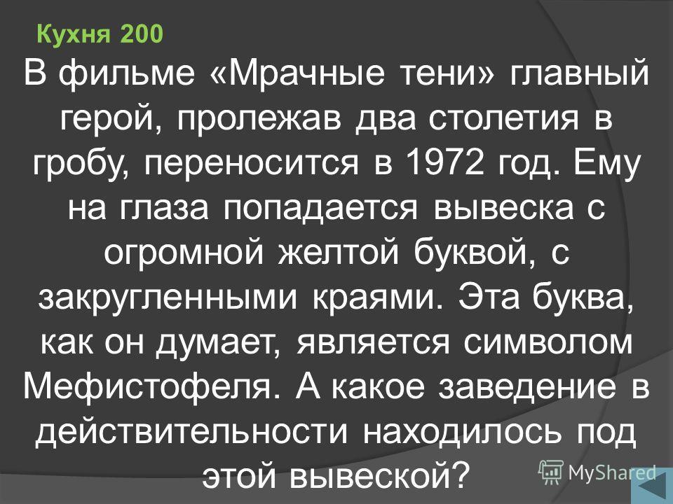 Кухня 200 В фильме «Мрачные тени» главный герой, пролежав два столетия в гробу, переносится в 1972 год. Ему на глаза попадается вывеска с огромной желтой буквой, с закругленными краями. Эта буква, как он думает, является символом Мефистофеля. А какое