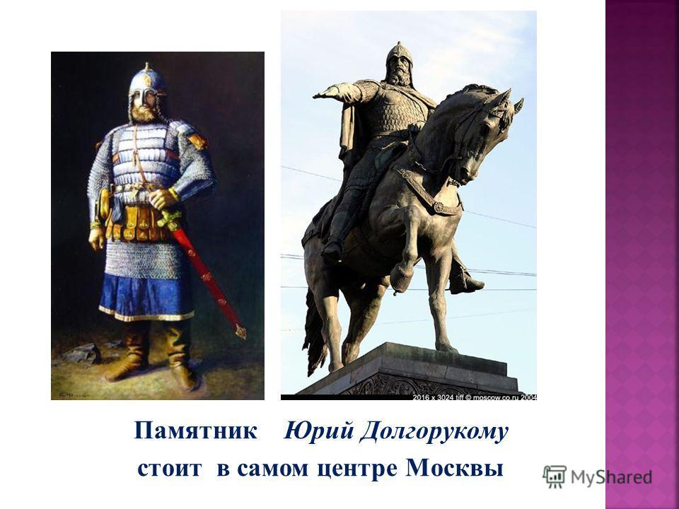 Памятник Юрий Долгорукому стоит в самом центре Москвы