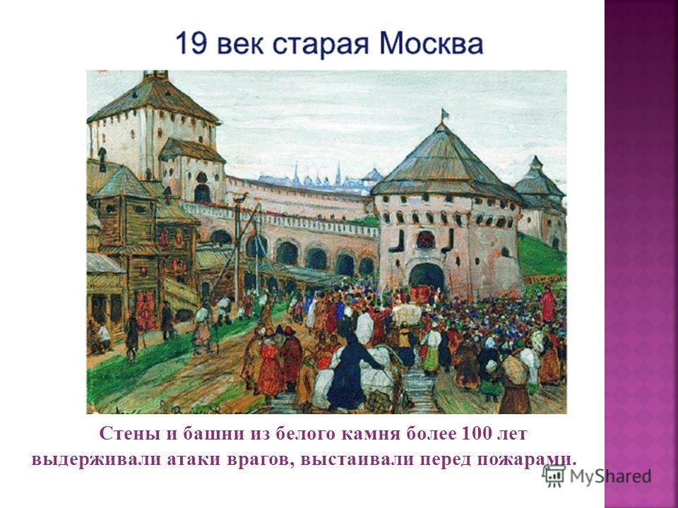Стены и башни из белого камня более 100 лет выдерживали атаки врагов, выстаивали перед пожарами.