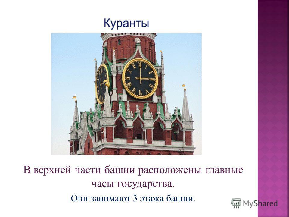 В верхней части башни расположены главные часы государства. Они занимают 3 этажа башни.