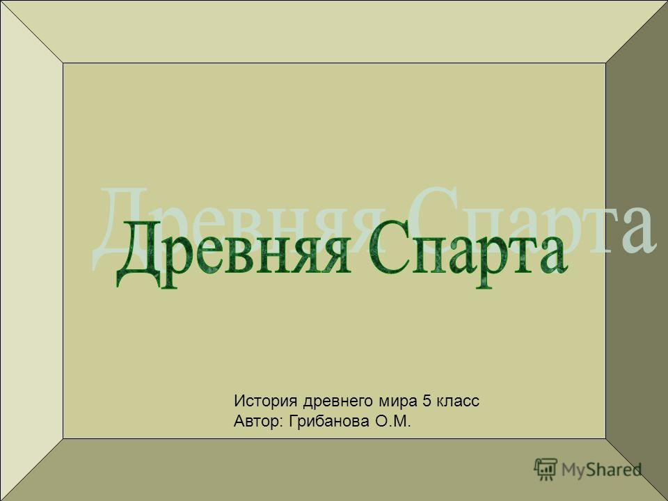 История древнего мира 5 класс Автор: Грибанова О.М.