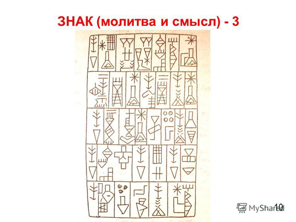 ЗНАК (молитва и смысл) - 3 10