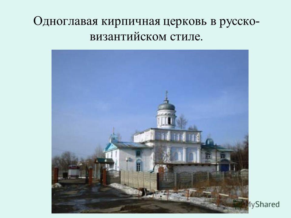 Одноглавая кирпичная церковь в русско- византийском стиле.