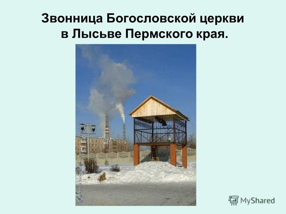 Звонница Богословской церкви в Лысьве Пермского края.