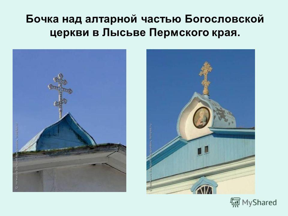 Бочка над алтарной частью Богословской церкви в Лысьве Пермского края.
