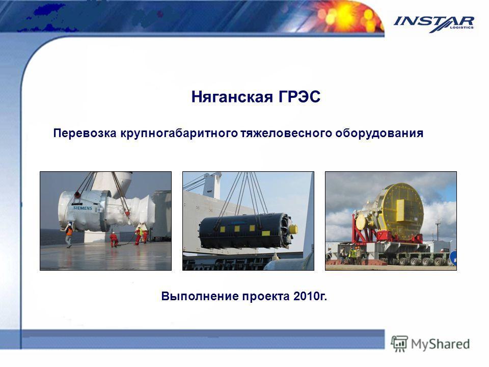 Няганская ГРЭС Перевозка крупногабаритного тяжеловесного оборудования Выполнение проекта 2010г.