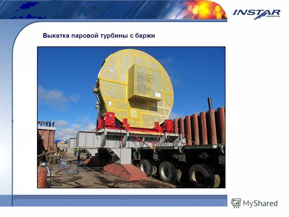 Выкатка паровой турбины с баржи