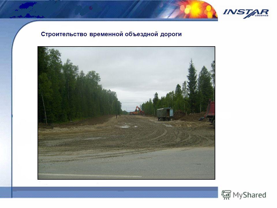 Строительство временной объездной дороги